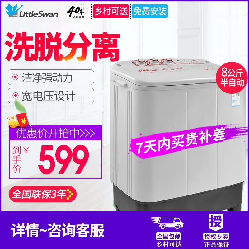 小天鹅8KG双缸半自动洗衣机 单脱水关注公众号领500元红包节能双桶洗衣机TP80-DS905