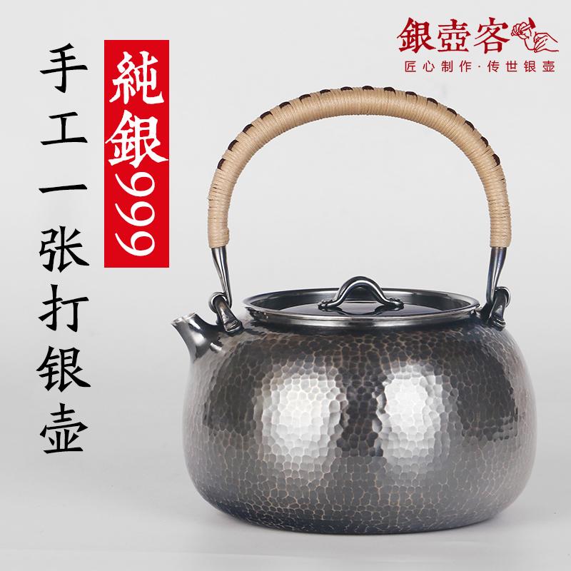 银壶客银壶 纯银999烧水壶银茶壶茶道茶具泡茶壶手工一张打银壶