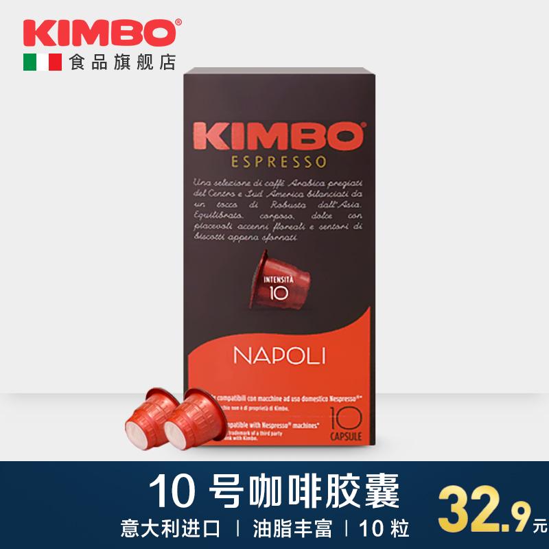 kimbo-竞宝 意大利原装进口咖啡胶囊10粒 nespresso系列咖啡机用