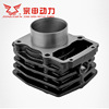 Shipping Zongshen three-wheeled motorcycle 250 sets tsunami SB250 cylinder water-cooled cylinder liner of the cylinder block supporting four