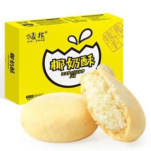 唛兆椰奶酥饼6枚/盒 鸡蛋黄奶酥椰丝球 传统椰子饼早餐糕点饼干