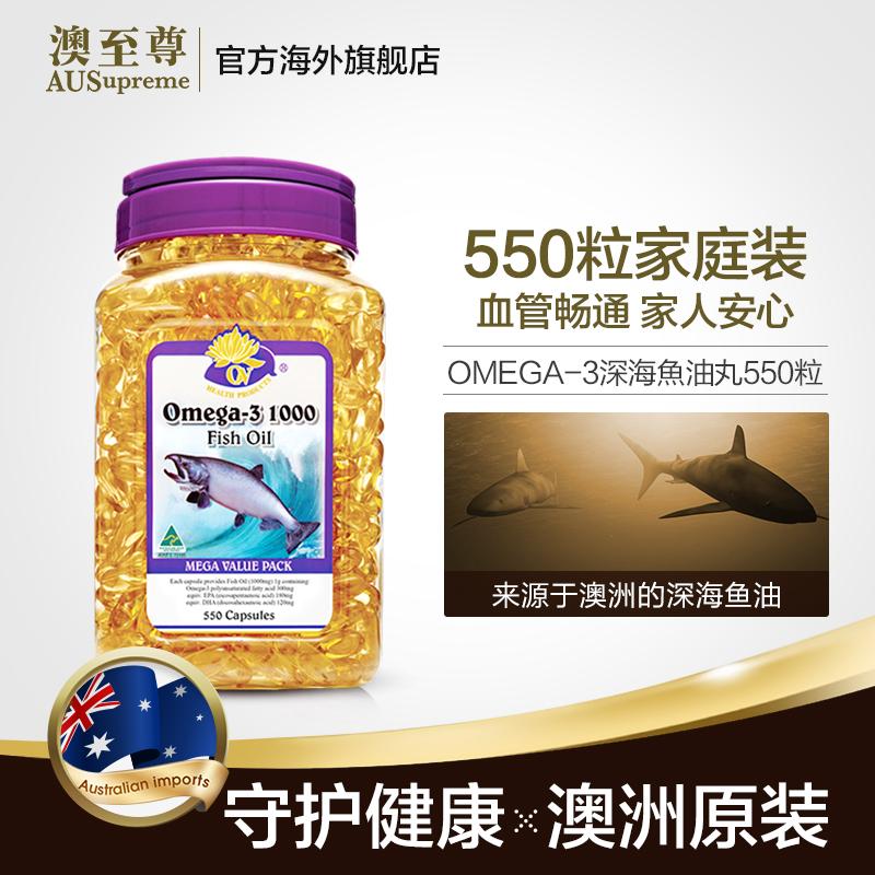 澳洲深海鱼油软胶囊550粒欧米伽3澳洲保健品孕妇儿童成人补钙补脑
