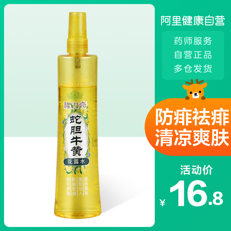 Long liqi toilet spray mosquito repellent liquid prickly heat repellent itching perfume vial fragrance type 195ml