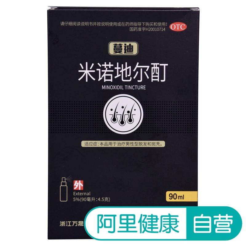 3盒)蔓迪米诺地尔酊90ml脱发斑秃蔓迪外用生发水药洗发水