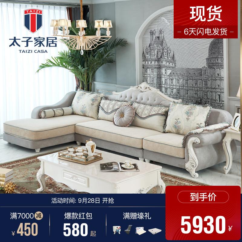 太子家居 欧式布艺沙发客厅组合整装实木雕花L型大小户型转角沙发