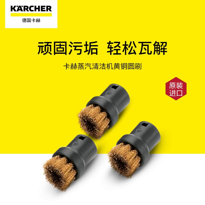 德国Karcher 蒸汽清洁机清洗配件黄铜圆刷头套装 原装进口3只装