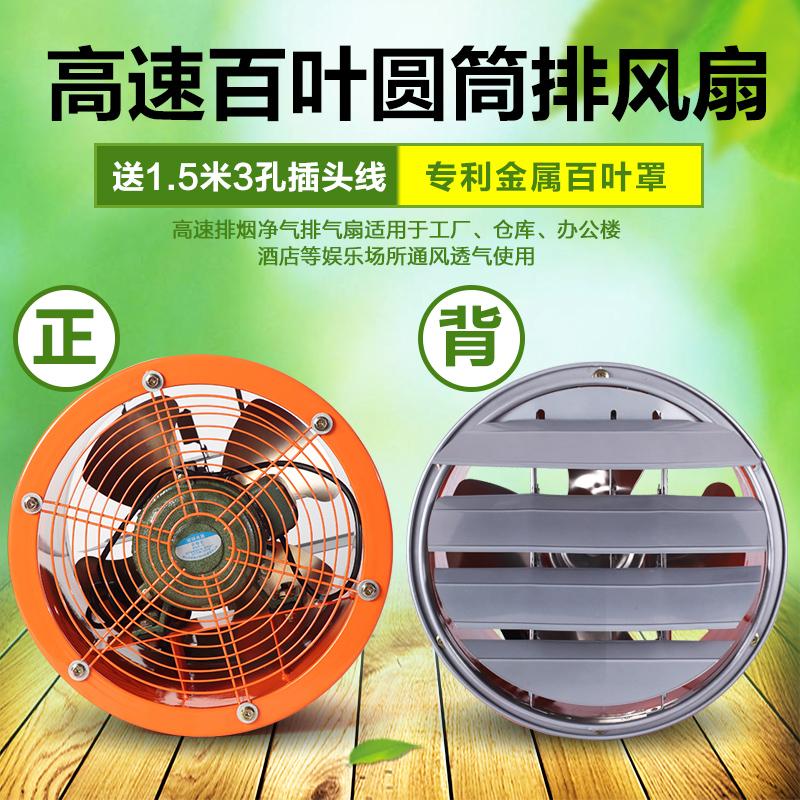 万途高速12寸 排风扇工业圆筒抽风厨房油烟机管道百叶强力换气扇