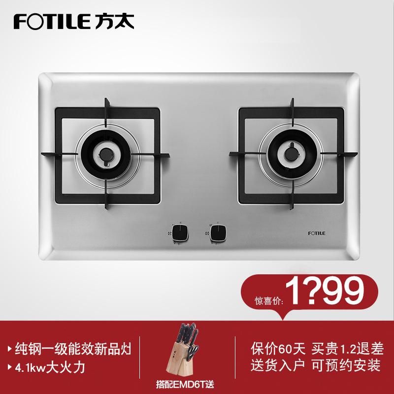 Fotile-方太 HC26GE不锈钢燃气灶煤气灶具嵌入式天然气液化气双灶
