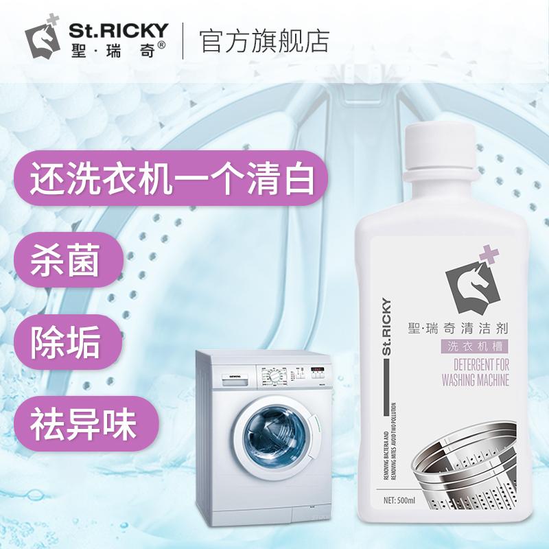 圣瑞奇洗衣机槽清洗剂杀菌消毒除垢剂家用滚筒全自动清洁剂500ml