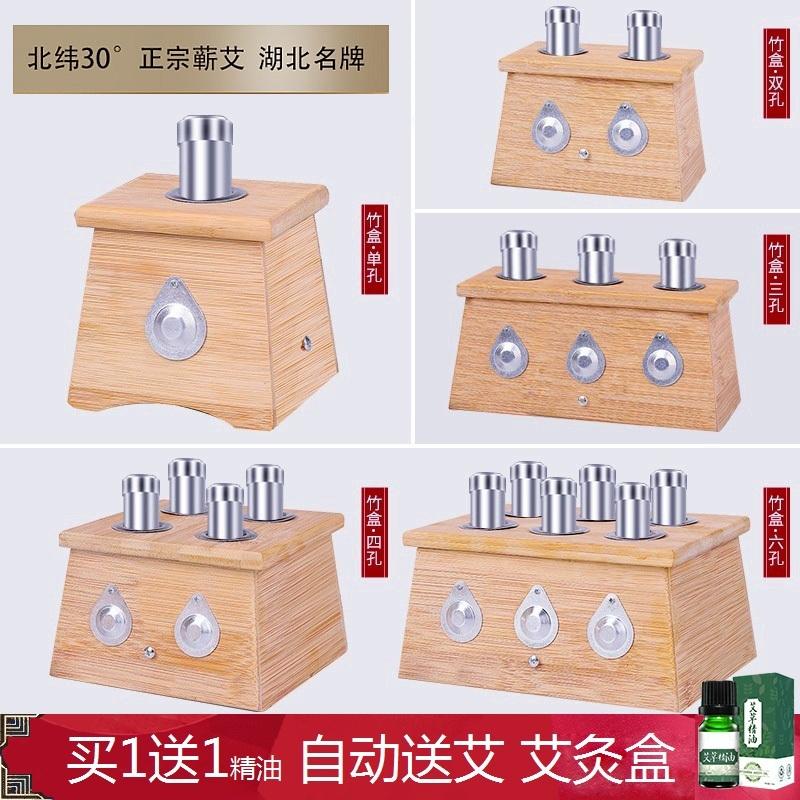 艾灸盒【买1送1】竹木制随身灸家用艾灸仪器温灸器宫寒全身熏蒸仪