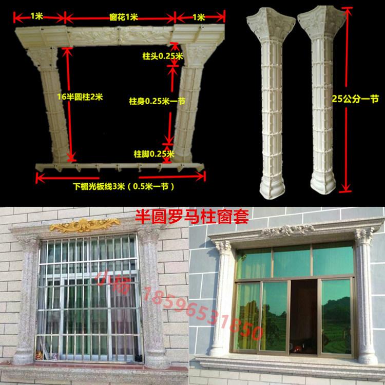 欧式别墅罗马柱模具现浇水泥窗套线条grc塑钢窗户装饰