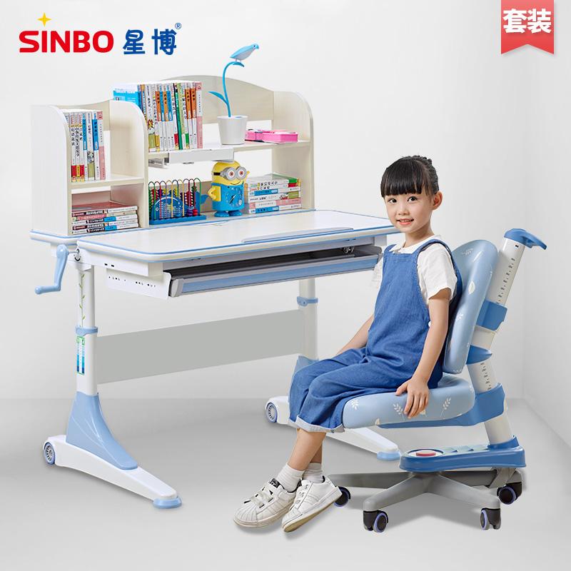 星博学习桌儿童书桌学生家用读书写字台可升降小孩桌椅组合套装
