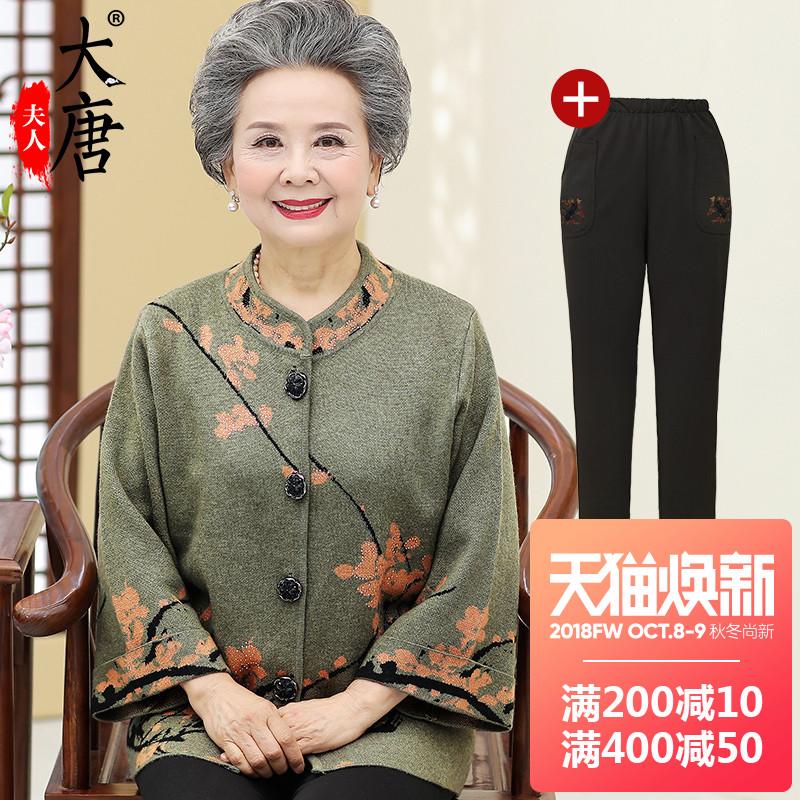 妈妈装秋装针织衫奶奶外套 60-70岁中老年人女装套装老人衣服婆婆