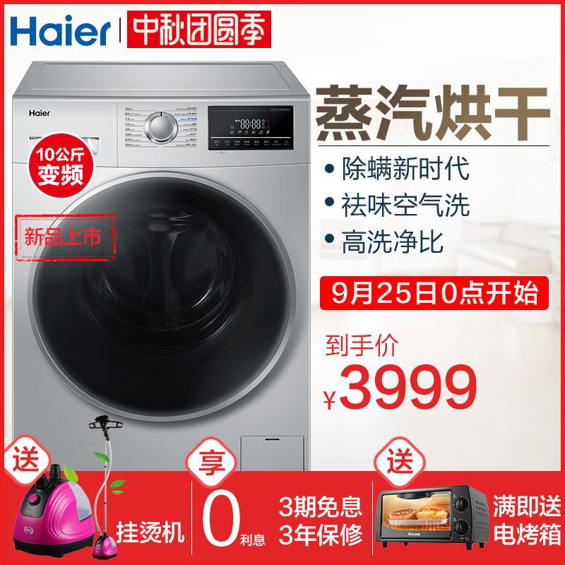 Haier-海尔 EG10014HB939SU1 10公斤KG滚筒洗衣机变频洗烘一体