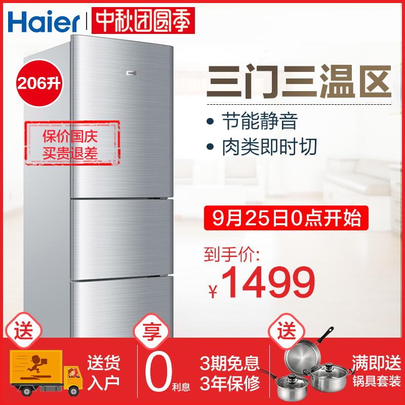 Haier-海尔 BCD-206STPA 海尔电冰箱三门小型家用三开门冷藏双门