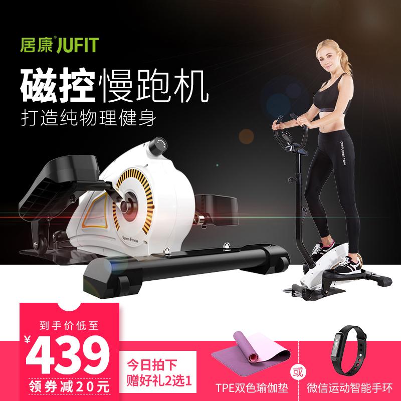 居康踏步机家用健身器材静音减肥慢跑迷你原地脚踩椭圆运动瘦腿机