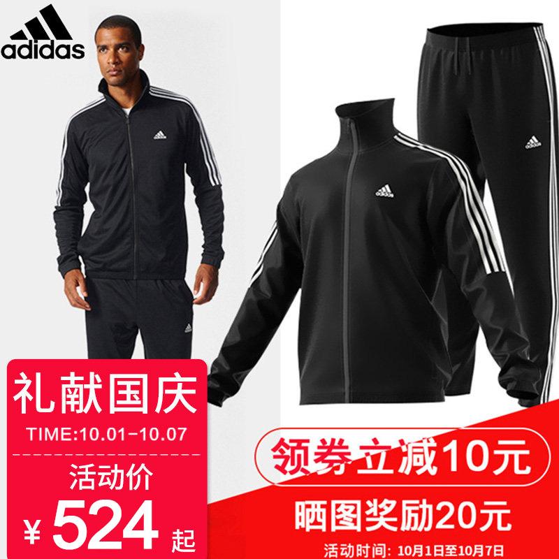 adidas阿迪达斯运动套装男士2018新款秋装两件套休闲跑步外套长裤