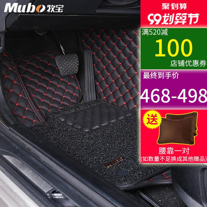 牧宝汽车全包围丝圈双层脚垫5座轿车suv专车适用于奥迪宝马奔驰