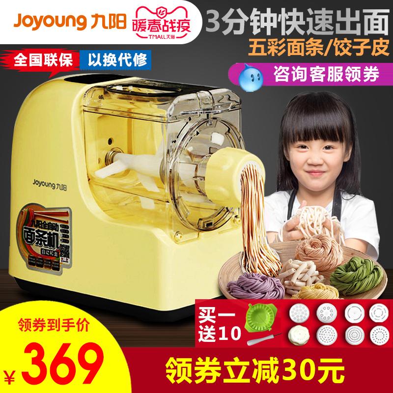 九阳面条机家用全自动智能压面机饺子皮电动小型多功能揉和面N21