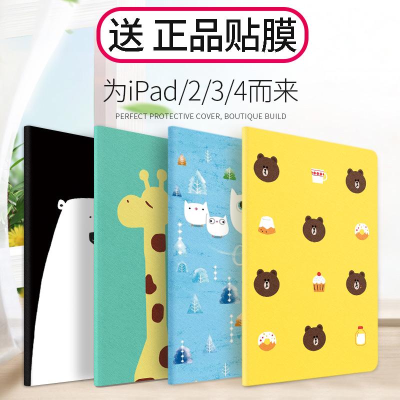 苹果ipad4保护套ipad2保护壳超薄平板电脑老款ipad3防摔壳子卡通日韩版可爱a1458 a1395全包轻薄new ipad皮套