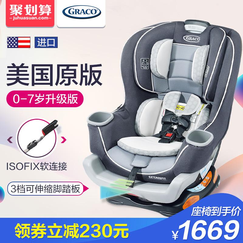 美国原版 graco葛莱进口 0-7岁儿童安全座椅汽车用双向安装isofix