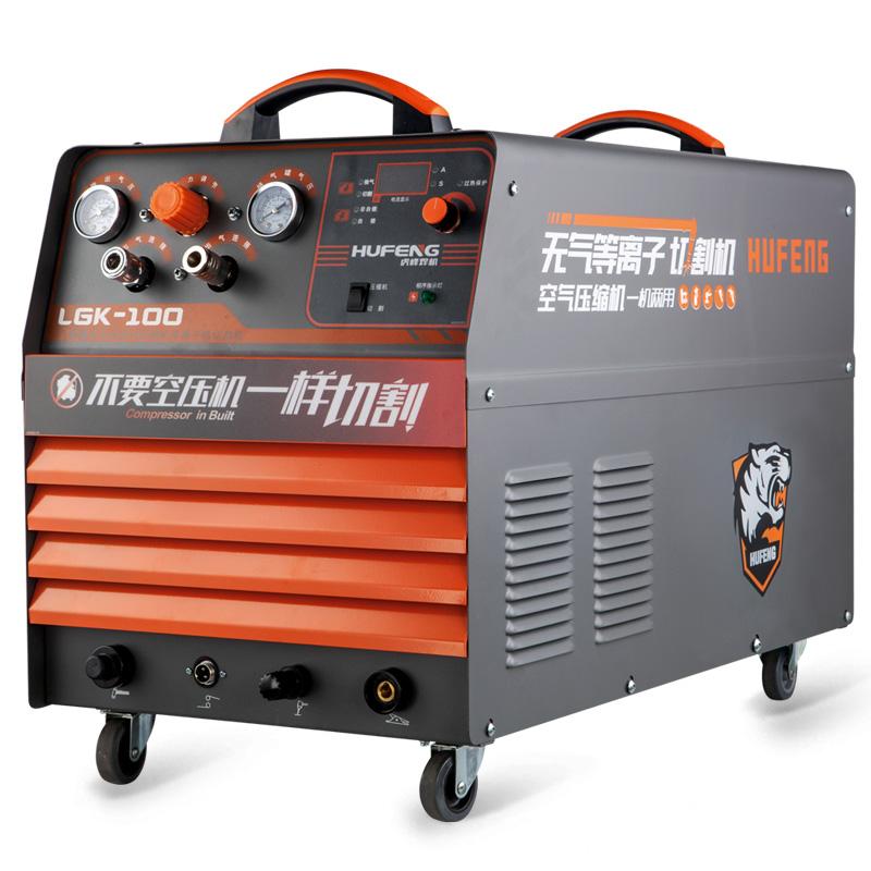 虎峰等离子数控切割机 LG40 63 100内置气泵等离子切割电焊机