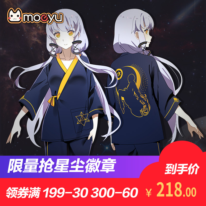Moeyu 星尘日式家居服套装男女睡衣vocaloid二次元动漫周边浴衣袍