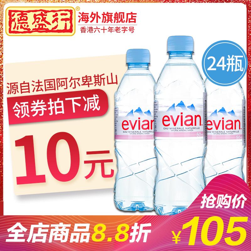 法国原装进口 evian依云天然矿泉水500ml*24瓶整箱高端碱性饮用水