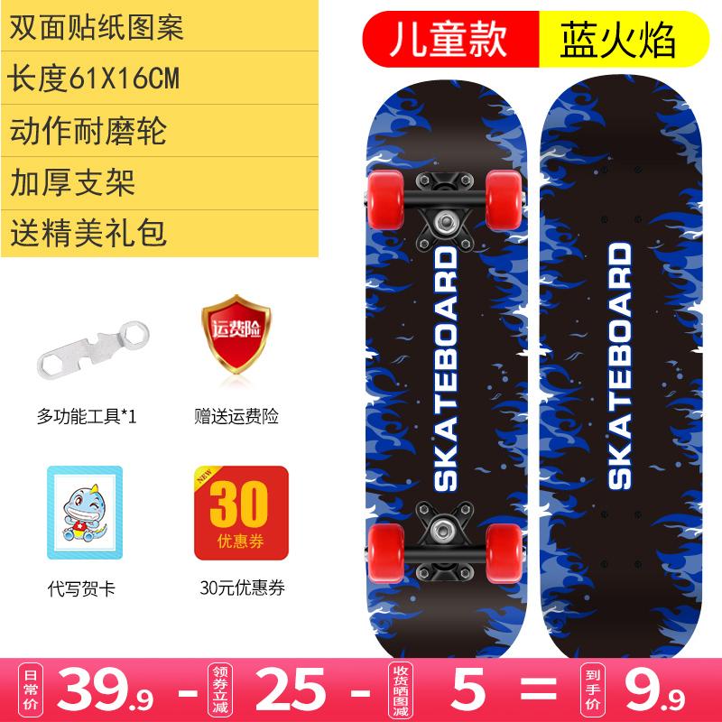 小霸龙 初学者 专业四轮滑板