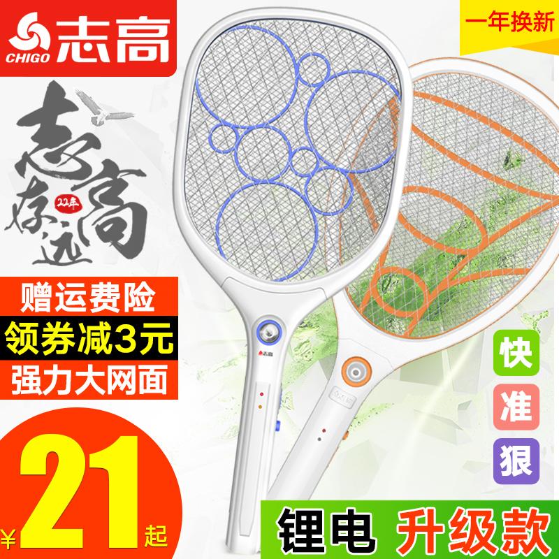 【志高】大号可充电式电蚊拍