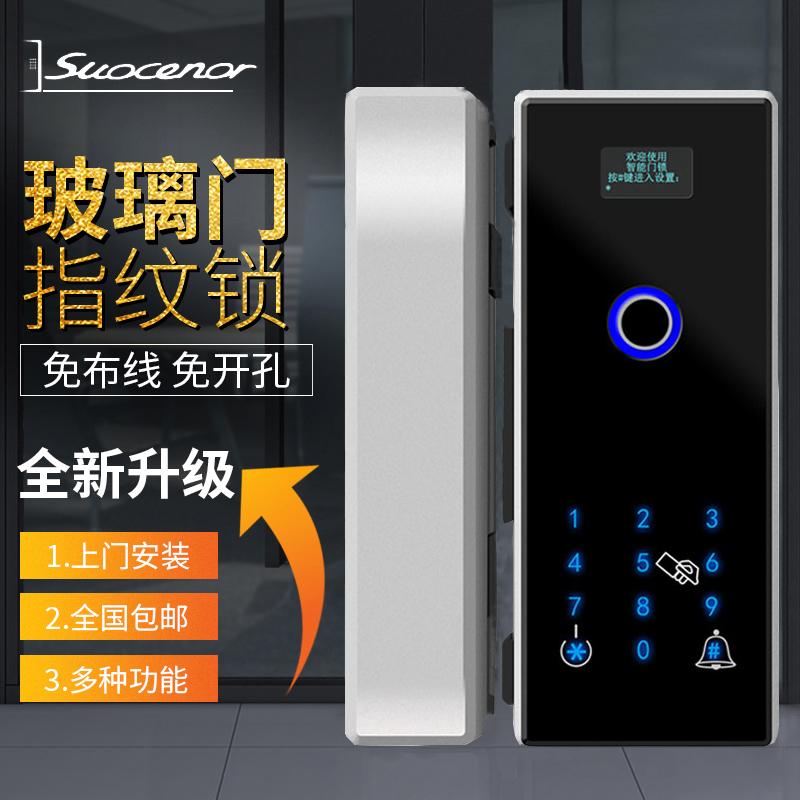 索克罗玻璃门指纹锁APP远程锁办公室单双开门密码刷卡电子门禁锁