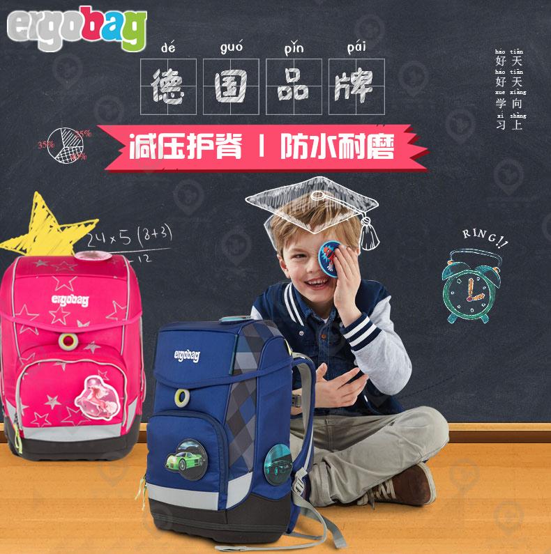 易可宝ergobag德国进口小学生书包儿童双肩背包护脊减负 升级版