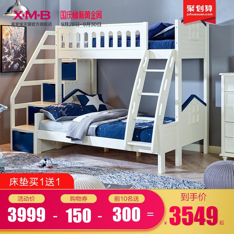 喜梦宝家具蓝白色儿童高低床松木双层床上下铺儿童床 小屋子母床