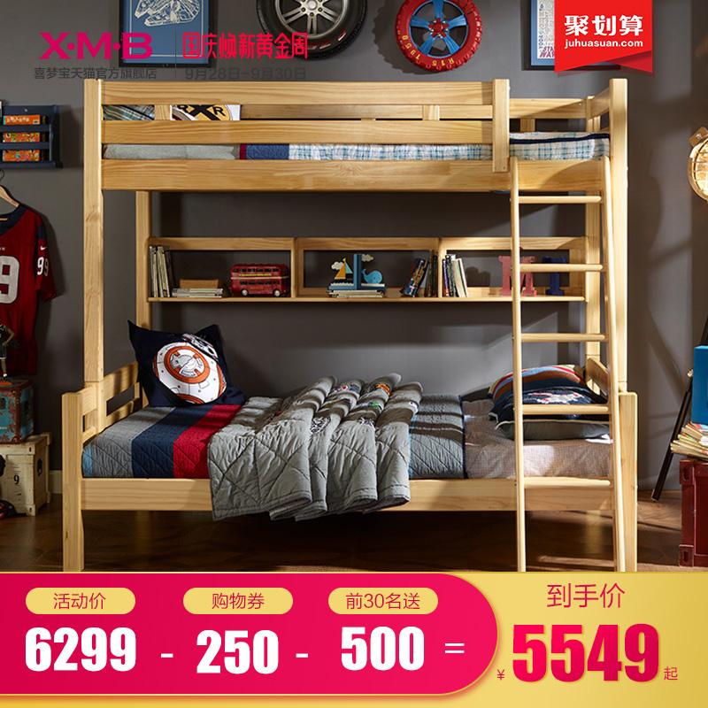 喜梦宝儿童床纯实木子母床高低床全松木上下床原木色双层床