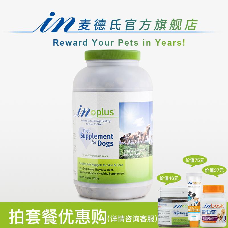 麦德氏狗狗卵磷脂3061g 宠物软磷脂海藻粉美毛海藻粉泰迪金毛