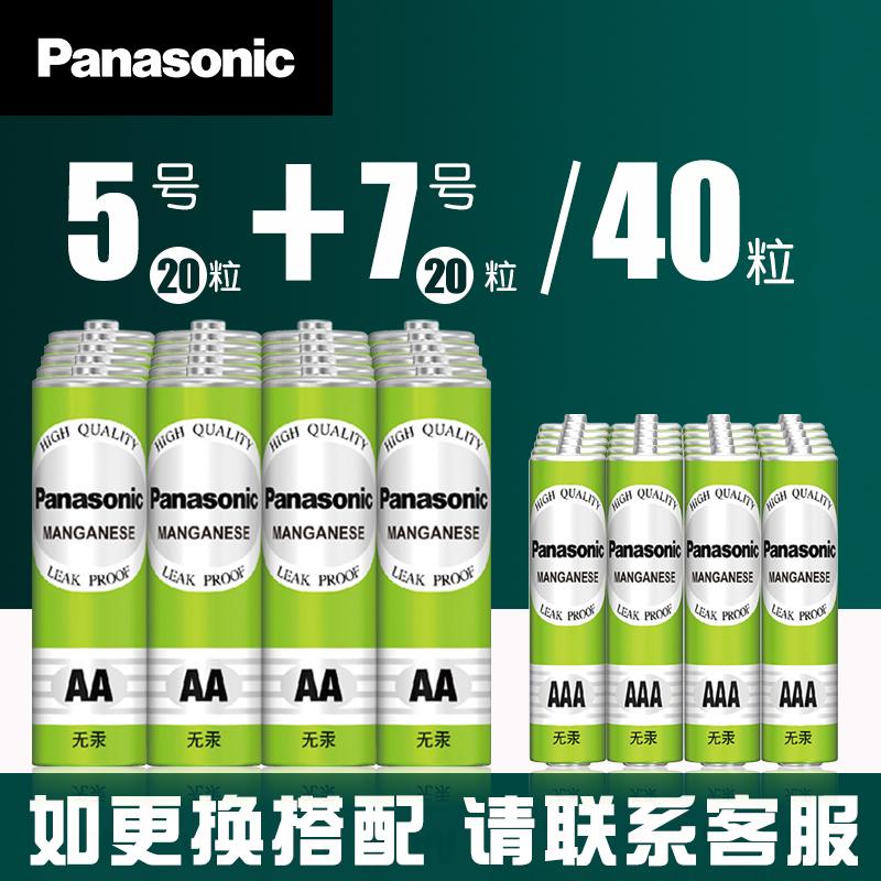 Panasonic 松下 碳性干电池 5号20粒+7号20粒