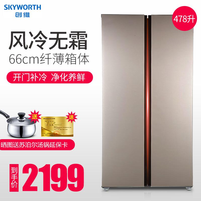 冰箱双开门对开门风冷无霜家用电冰箱 Skyworth-创维 W478LM