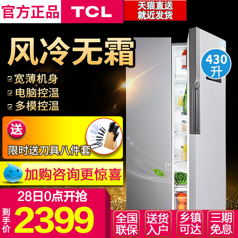 TCL BCD-430WEZ50 双开门冰箱对开门两门 家用节能风冷无霜超薄