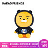 KAKAO FRIENDS 限量卡通30cm毛绒玩偶 Ryan卫衣可拆卸玩偶