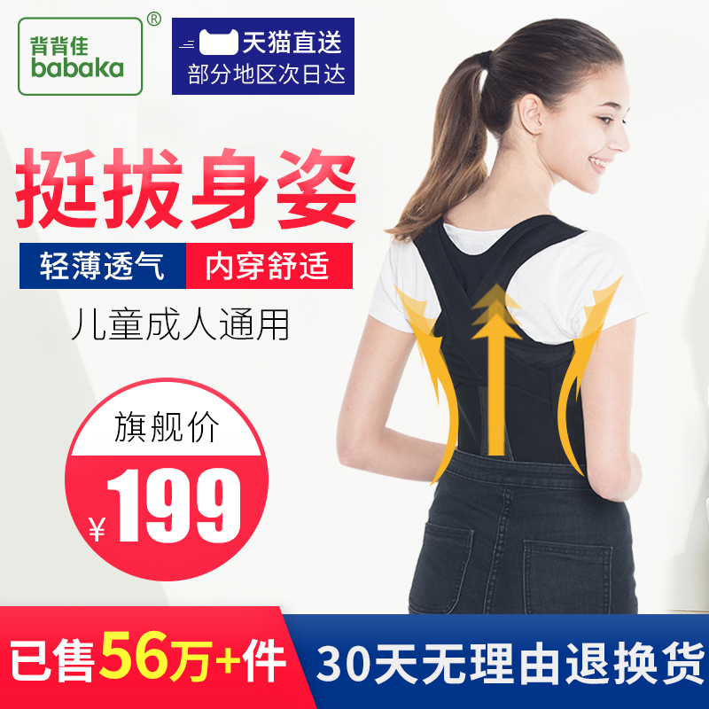 Back back Jia Xin E students children adult hump correction clothing correction hump belt spine correction back correction
