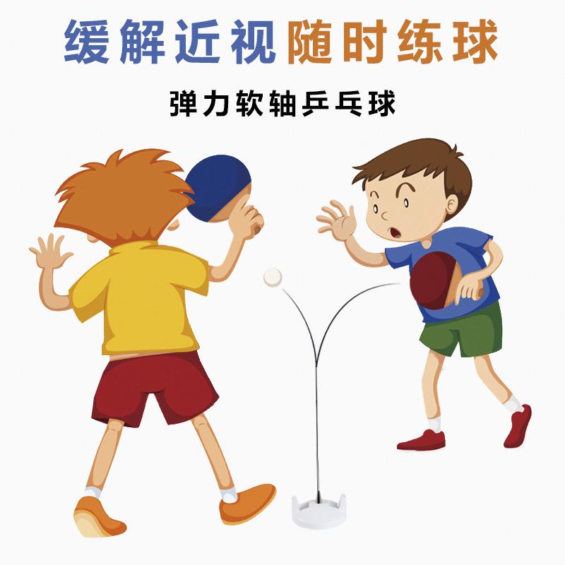 弹力软轴乒乓球练球器训练器练球神器自练器乒乓球拍发球机反弹板