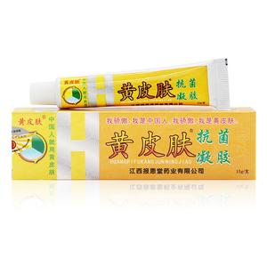 正品促销黄皮肤抗菌凝胶神霸黄皮肤乳膏成人抑菌止痒软膏药膏