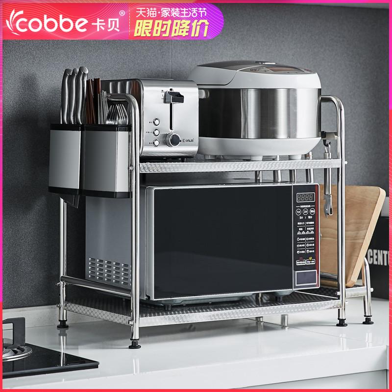 卡贝 304不锈钢厨房置物架微波炉架子双层置物免打孔烤箱架