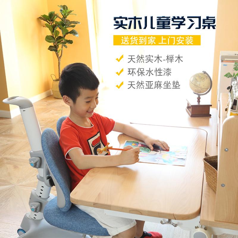 实木儿童学习桌多功能书桌男孩女孩家用写字桌可升降课桌椅套装