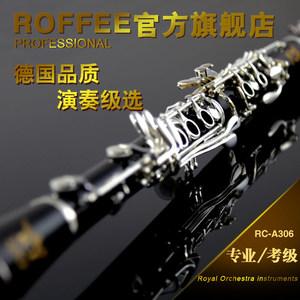 德国ROFFEE 单簧管黑管专业考级乐器黑管乐器降B调初学考级乐器