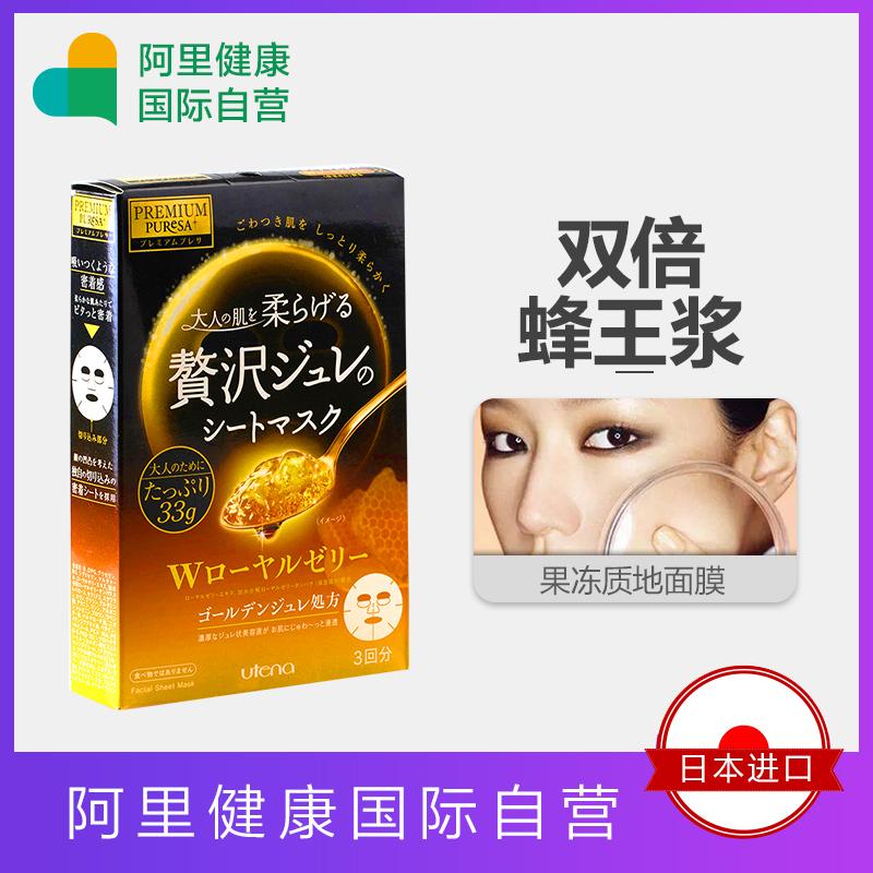 日本UTENA佑天兰黄金果冻面膜超值组合套装 补水保湿3盒装共9片