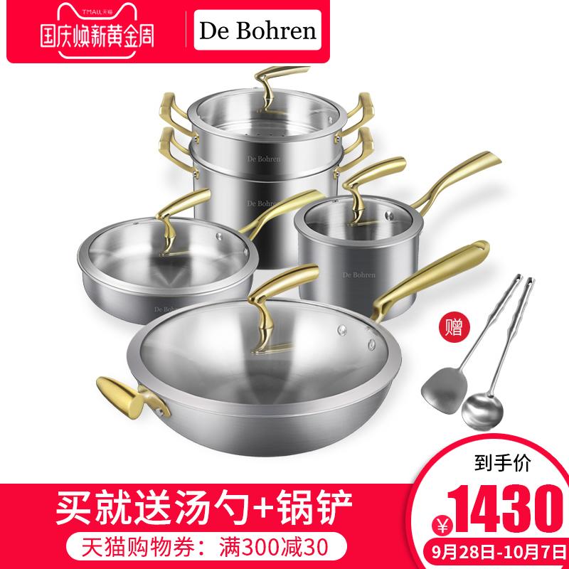 德国DeBohren锅具套装组合304不锈钢炒锅不粘锅家用全套厨具套装