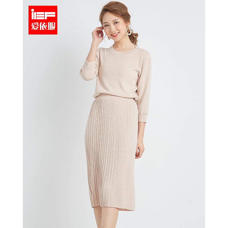 IEF-爱依服2018秋季新款韩版七分袖上衣高腰百褶裙时尚针织套装女