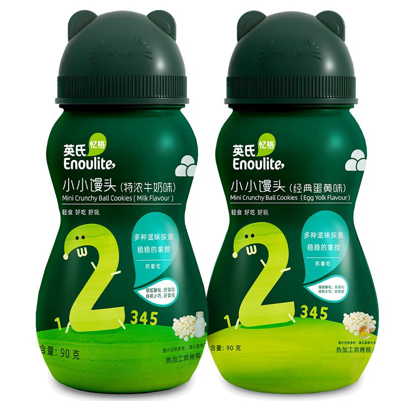英氏小馒头2罐儿童宝宝小零食 奶豆入口易化 2组送婴儿6-12月辅食
