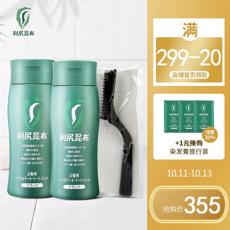 日本进口 利尻昆布染发膏染发剂200g*2赠护理梳无添加纯植物遮白